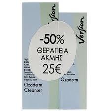 Version Σετ με Azaderm Cleanser, 200ml & ΔΩΡΟ Azaderm Cream, 30ml